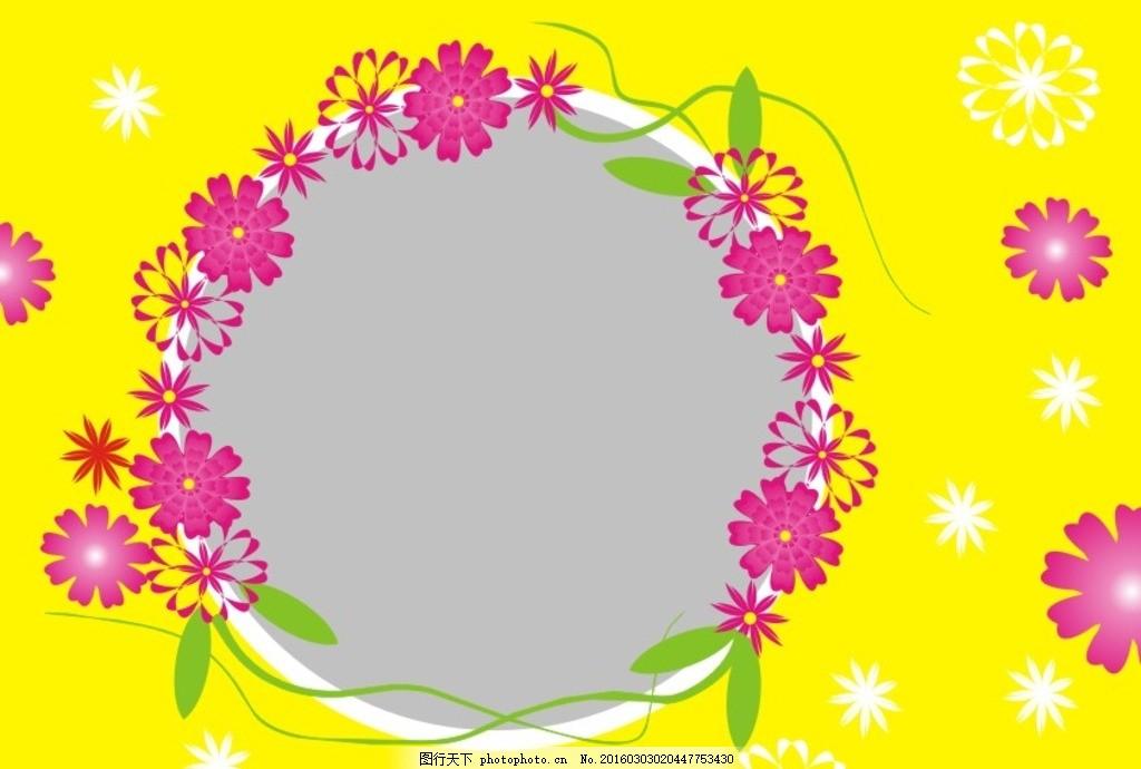 儿童边框 儿童相册 儿童相框 花纹边框 花儿边框 花儿 花朵 小花 可爱