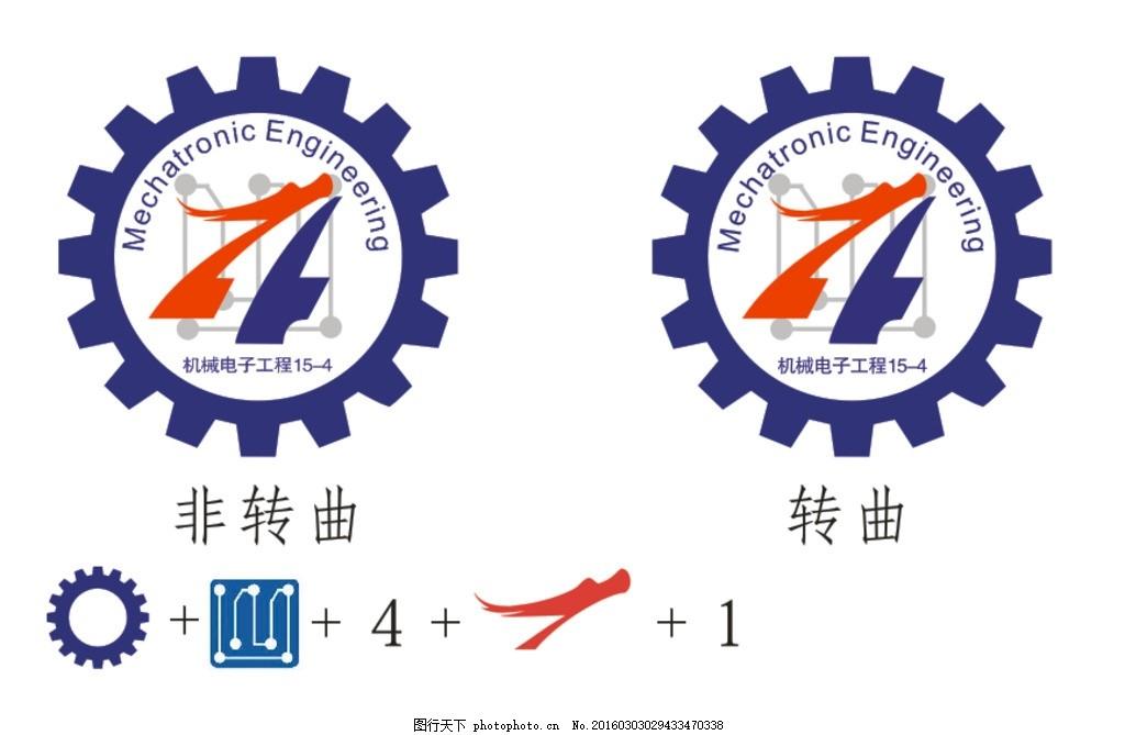 机电 班徽 logo设计 齿轮 电 龙 机电系徽 第一 四班 设计 广告设计