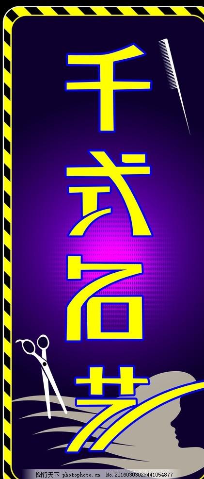 美发灯箱 发廊 美发 剪刀 灯箱 招牌 理发店 设计 广告设计 logo设计