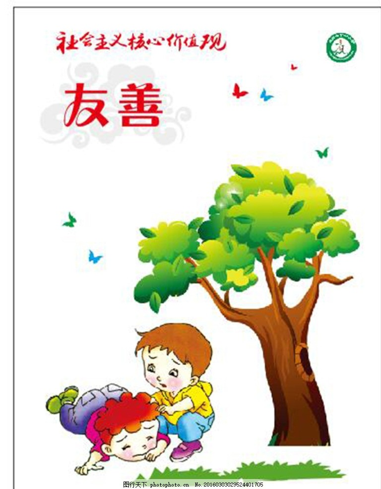 友善 中国梦 创意中国梦 共筑中国梦 福娃 中国梦展板画 中国梦海报