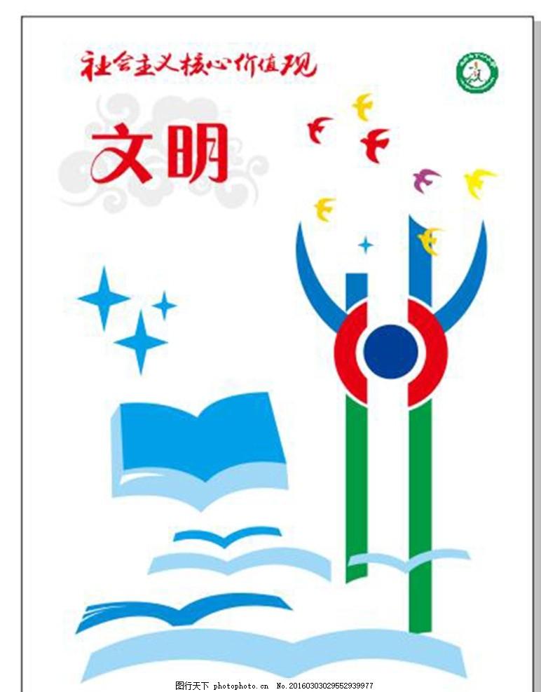 文明 中国梦 创意中国梦 共筑中国梦 福娃 中国梦展板画 中国梦海报