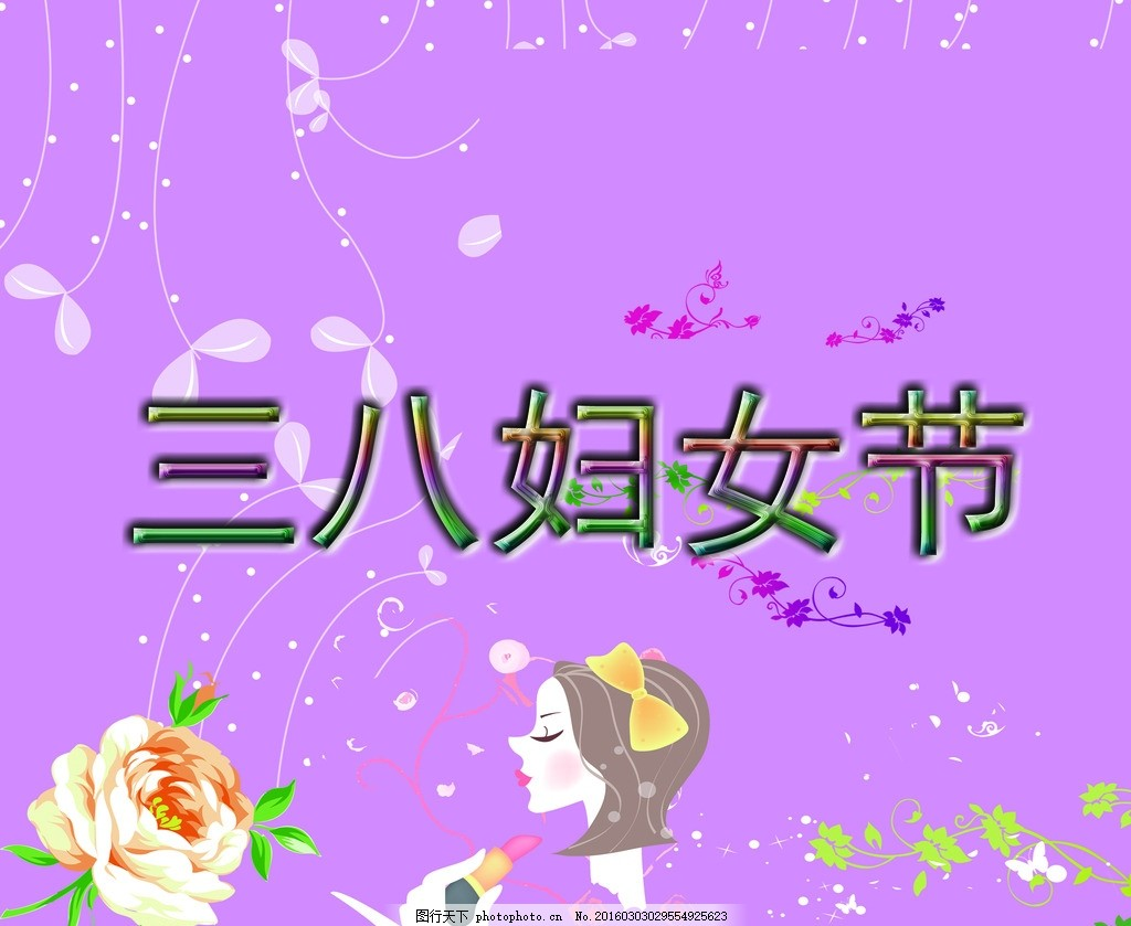 三八妇女节 卡通美女 手绘美女 卡头侯口红 牡丹花 浅紫色背景