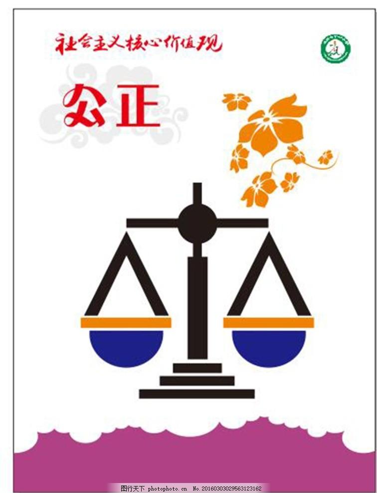 公正 中国梦 创意中国梦 共筑中国梦 福娃 中国梦展板画 中国梦海报