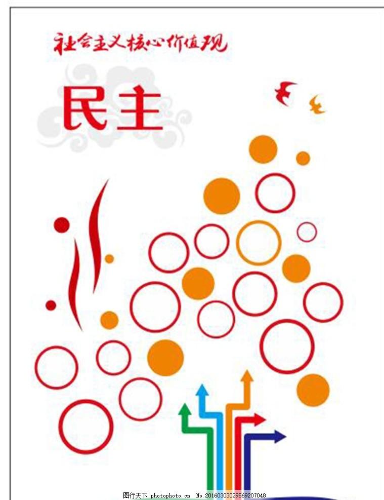 民主 中国梦 创意中国梦 共筑中国梦 福娃 中国梦展板画 中国梦海报