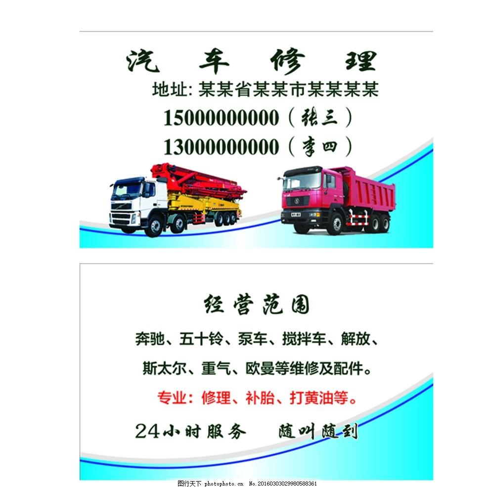 汽车修理名片 汽车 修理 大车 货车修理 拉货名片 设计 广告设计 名片