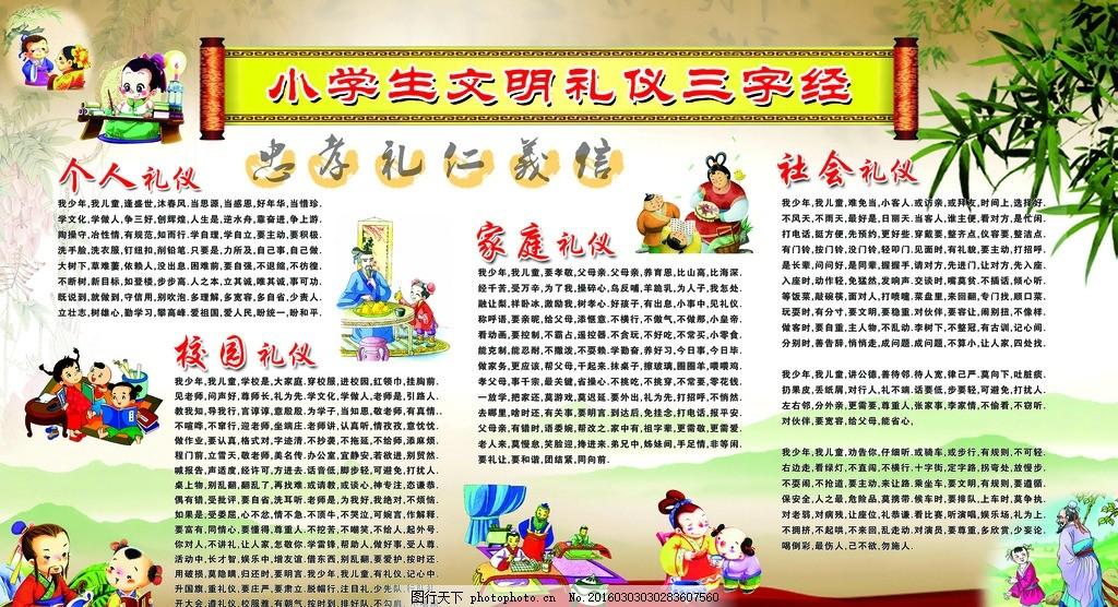 小学生文明礼仪三字经图片