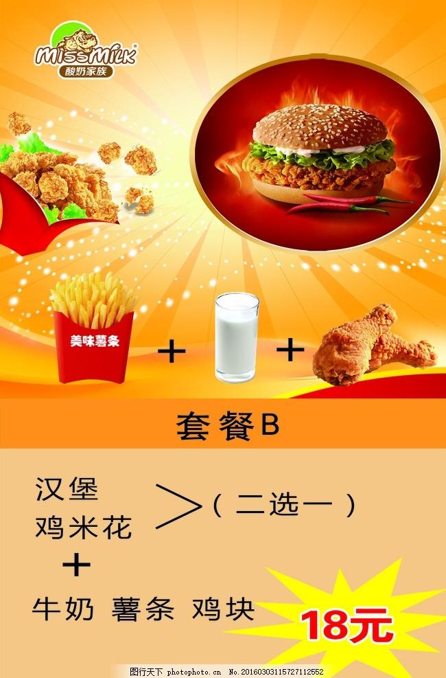 鸡腿 汉堡 海报设计 广告设计模板 源文件 展板 设计 广告设计 菜单