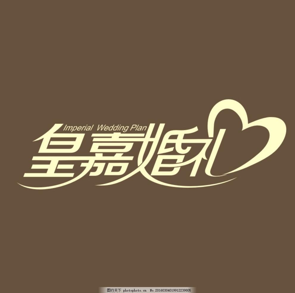 皇嘉婚礼 婚礼 logo 心形 标志 皇嘉 字体设计 个性字 线条 设计 标志