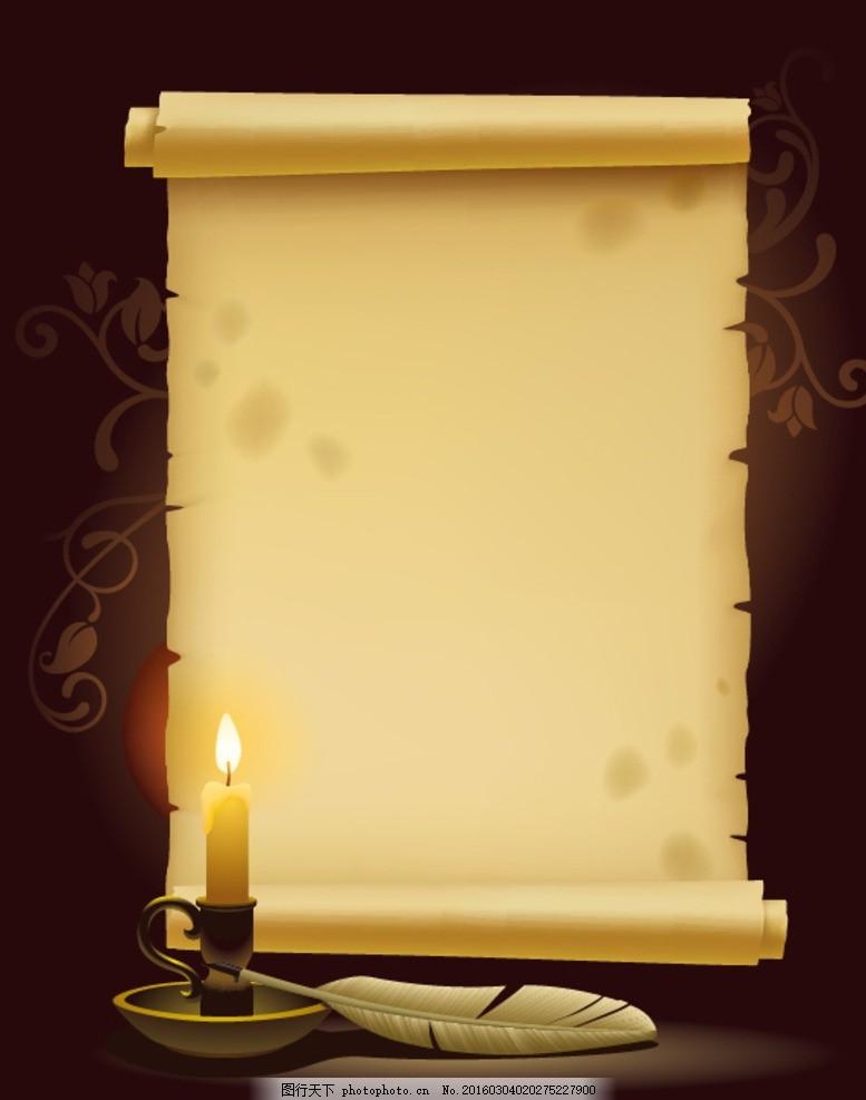 羊皮纸 羊皮 纸 古代 书卷 蜡烛 设计 底纹边框 背景底纹 ai