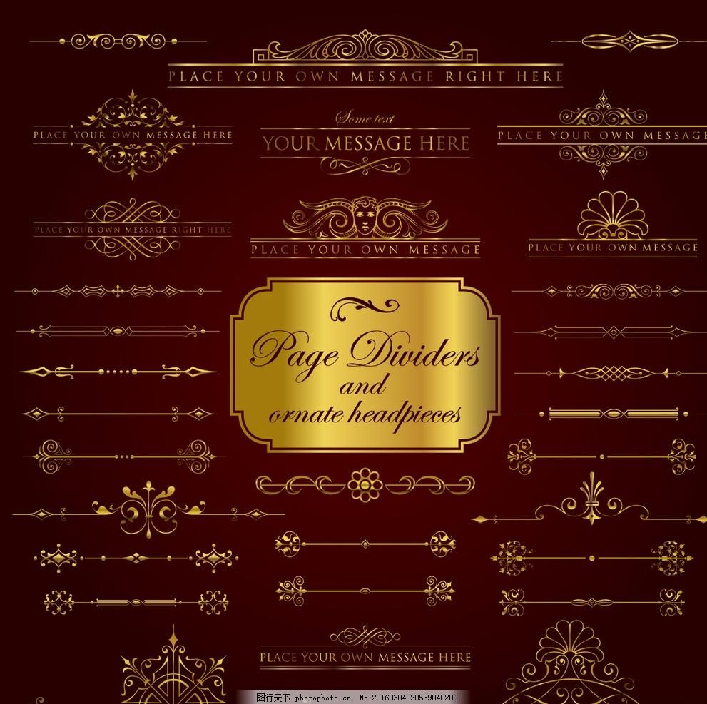 排版 psd素材 背景素材 背景 花边 角纹 海报 欧式花纹 设计 底纹边框