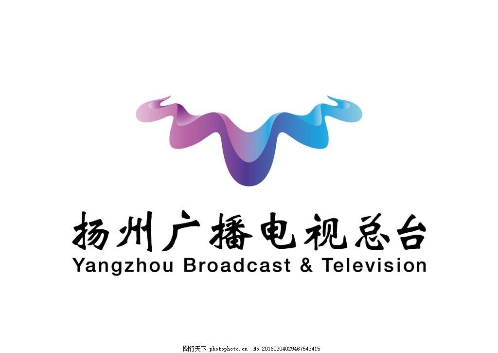 扬州广播电视总台logo 扬州电视台      电视台logo 扬州台标 地方