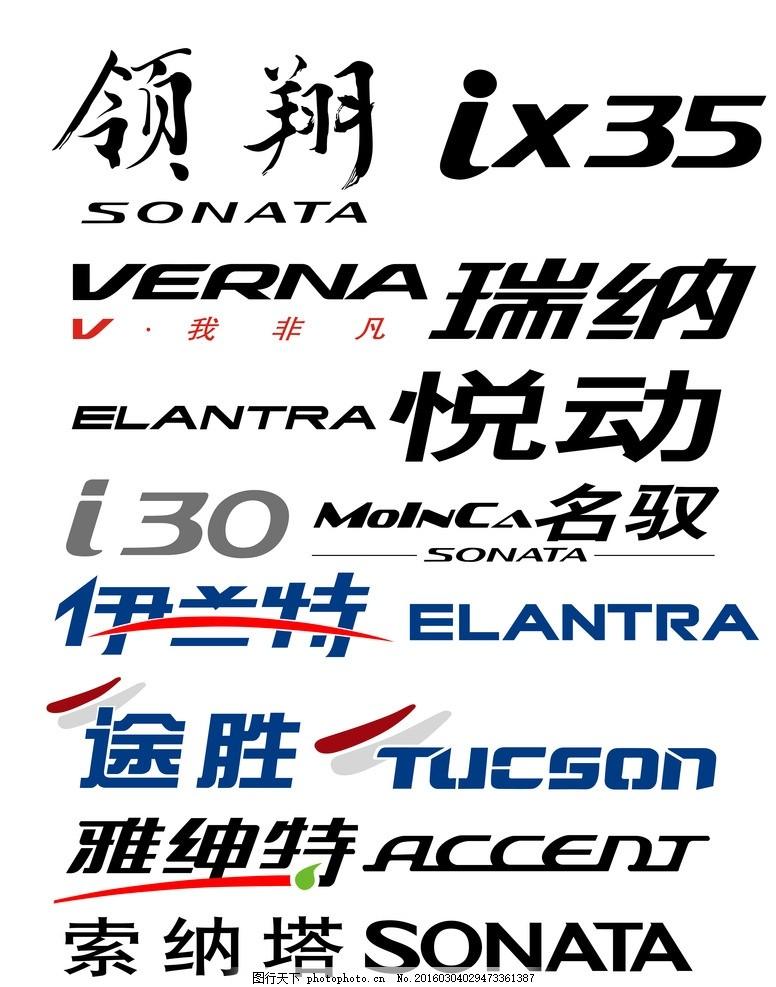 现代标志大全 模版下载 领翔 ix35 瑞纳 悦动 名驭 i30 伊兰特 途胜