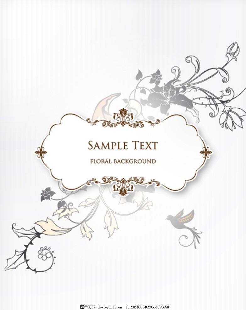 文化 花纹 板式 排版 psd素材 背景素材 背景 花边 角纹 海报 欧式
