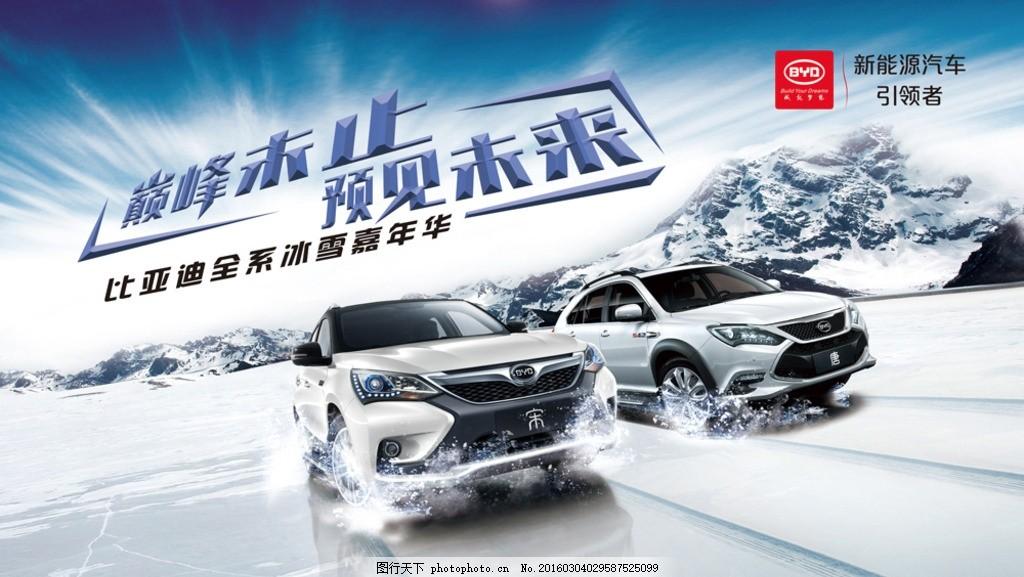 比亚迪冰雪试驾 比亚迪汽车 比亚迪活动 比亚迪唐 比亚迪宋 汽车活动