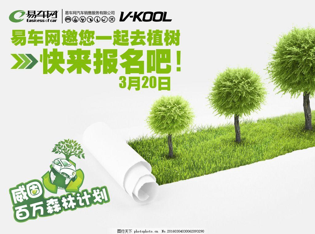 植树节宣传海报 汽车 活动