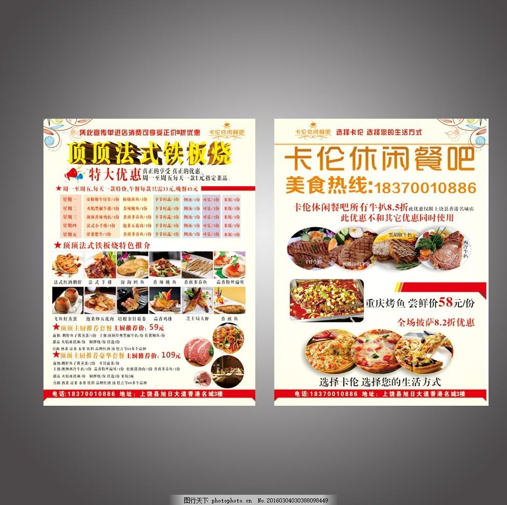 海鲜 炸鸡 鸡腿 比萨 鸡翅 菜单 菜谱 菜单设计 开业 意大利面 西餐厅图片