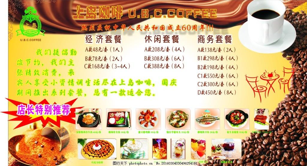上岛咖啡菜单广告 上岛咖啡 菜单 咖啡图片 牛排 披萨 设计 广告设计