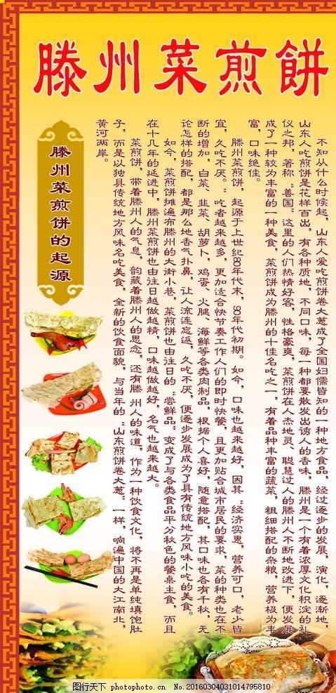 菜煎饼海报 模版下载 菜煎饼 海报 菜煎饼素材 设计 广告设计 其他