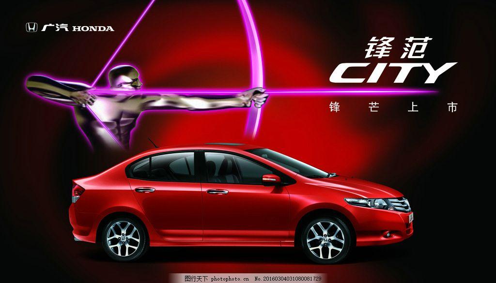 广汽本田 图片下载 锋范 本田 红色汽车 设计 广告设计 其他 300dpi