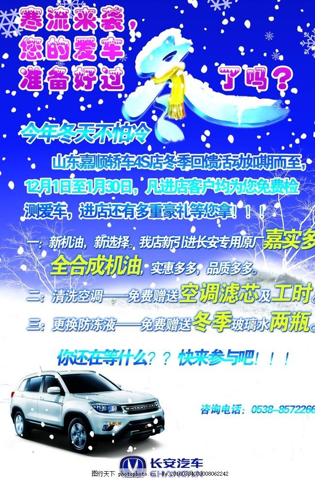 冬季海报 冬季 汽车 保养 预约 雪花 蓝色背景 雪地 长安 设计 psd
