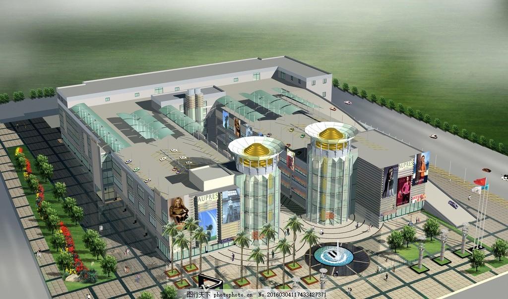 商场俯视效果图 立面图 楼房 住宅 楼盘 小区 花园 绿化 池溏