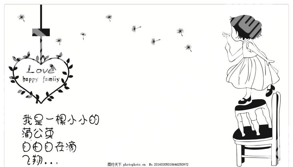 小孩子 小女孩 吹蒲公英 硅藻泥 儿童房背景 适量图 卡通儿童房图案