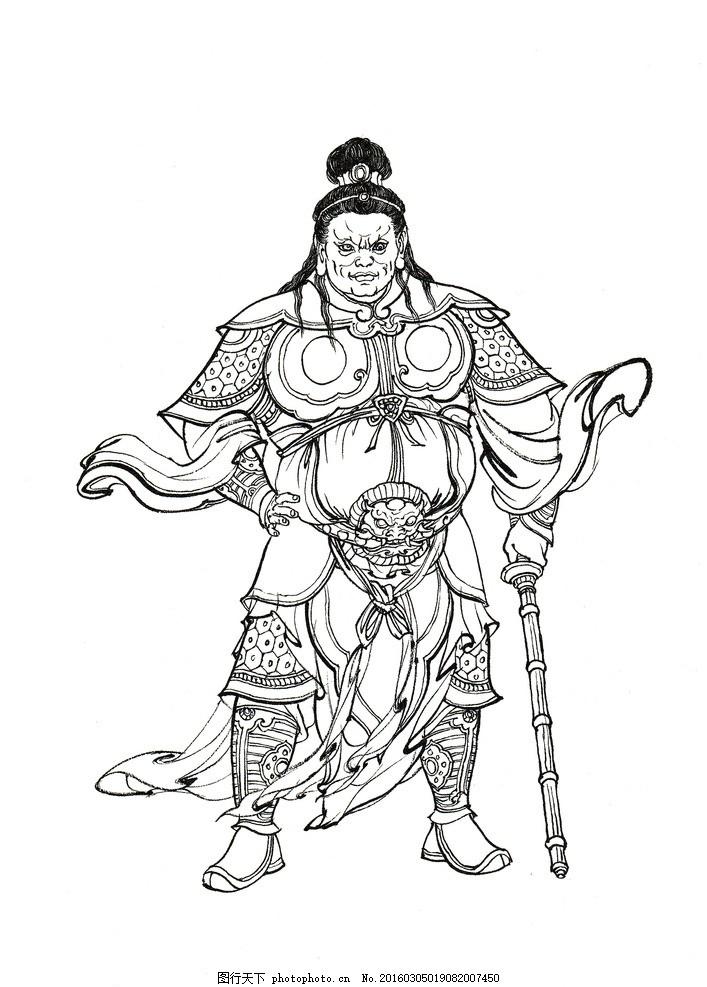 西游记 金刚 神仙 神话传说 白描人物 西游记白描李云中
