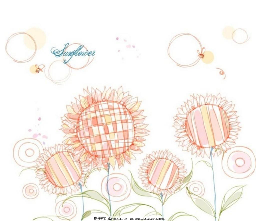 手绘柔美太阳花向日葵