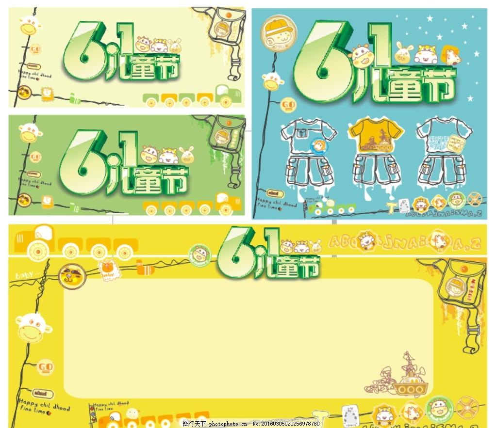儿童节手绘海报边框 六一 艺术字 淡雅 黄色 淡绿 米色 天蓝