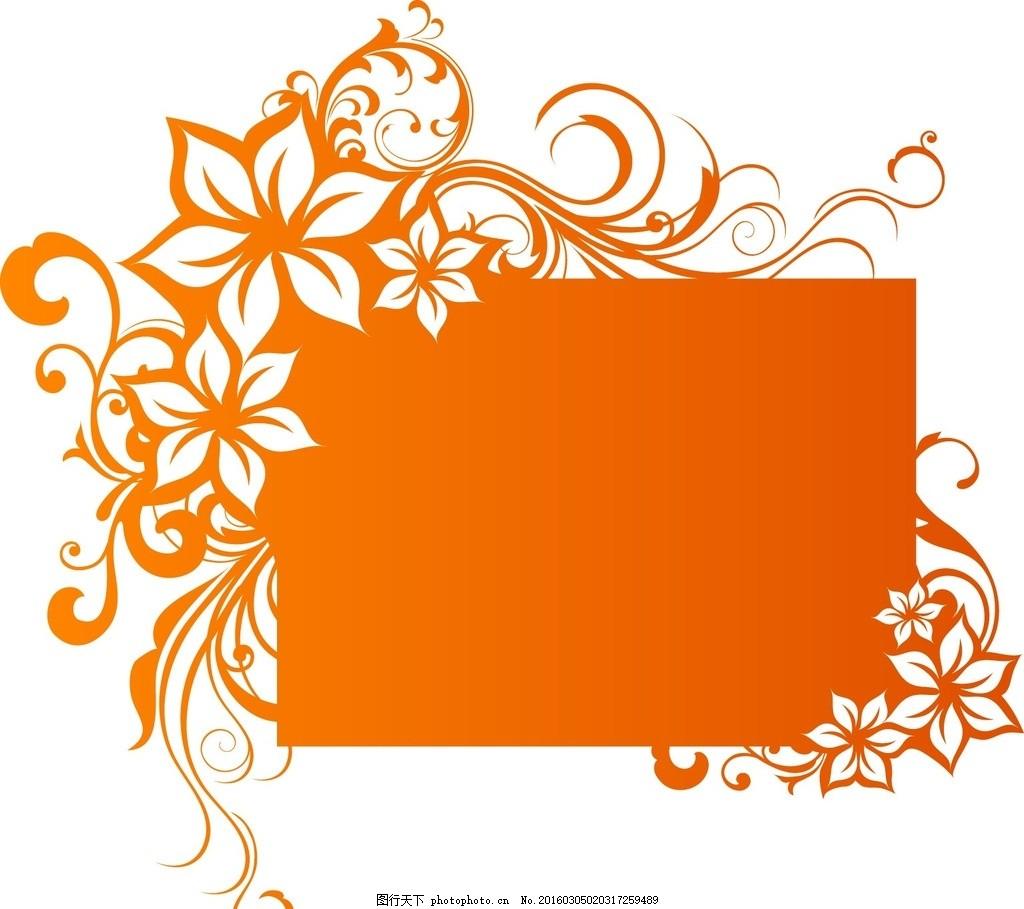 图形 纹理 边框 设计 元素 工艺 记事本 欧式花纹 花边 花框 循环
