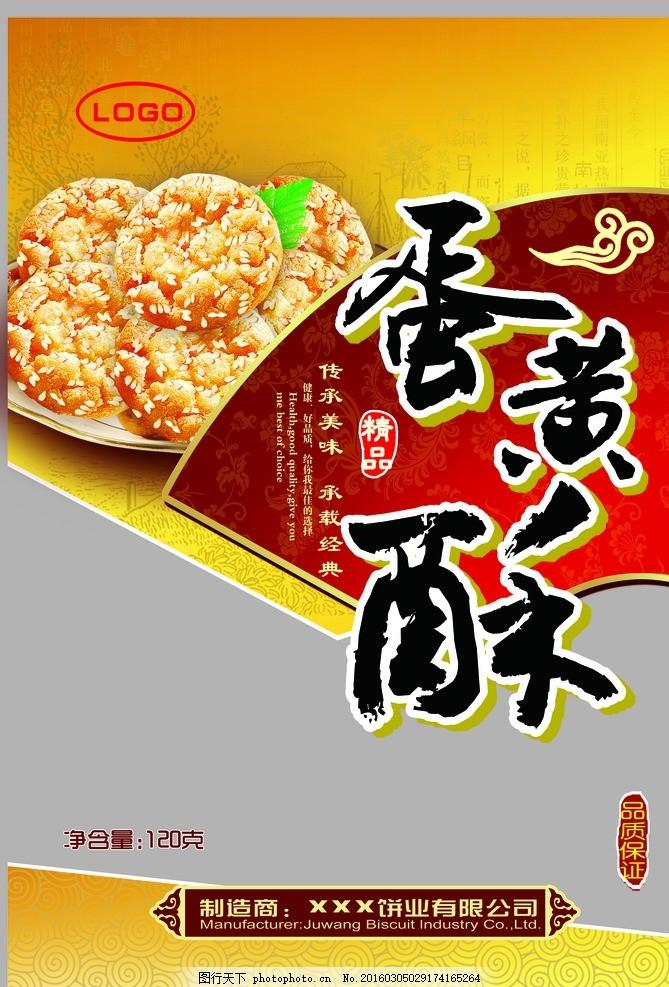 酥饼 食品包装素材 芝麻酥 合桃酥 花生酥 设计 广告设计 包装设计