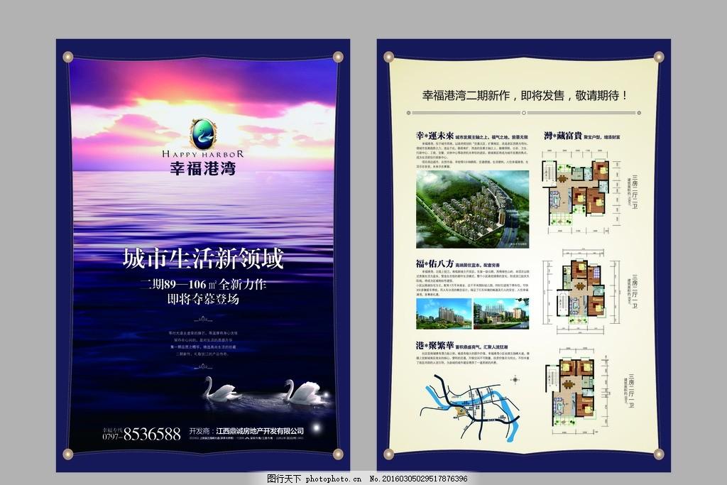 房地产单页 房地产设计 别墅地产单页 别墅单页 现代地产单页 创意