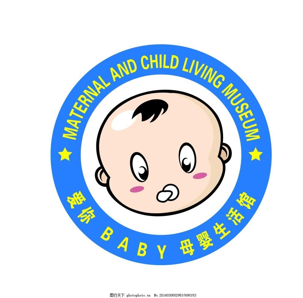 可爱的小宝宝标志