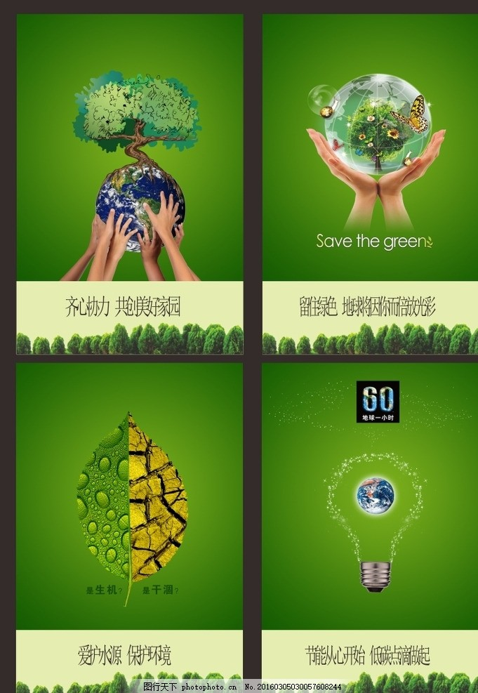 312植树节 植树节设计 植树节背景 公益广告标语 公益宣传海报 公益