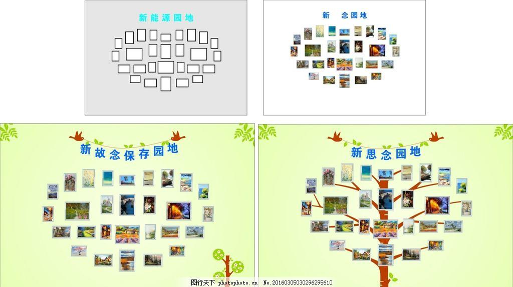 照片墙设计 园地 企业文化 爱心照片 树 小草 鸟儿 个人风采
