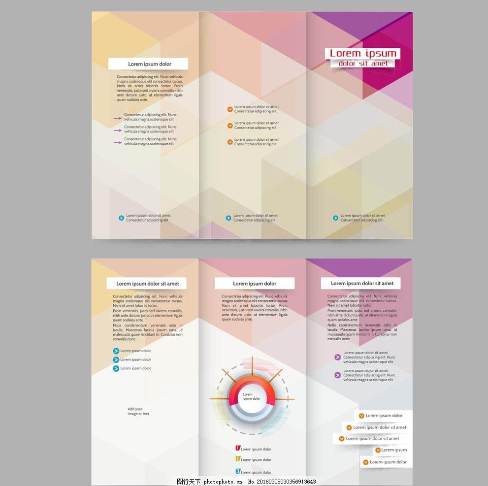 折页设计 公司传单