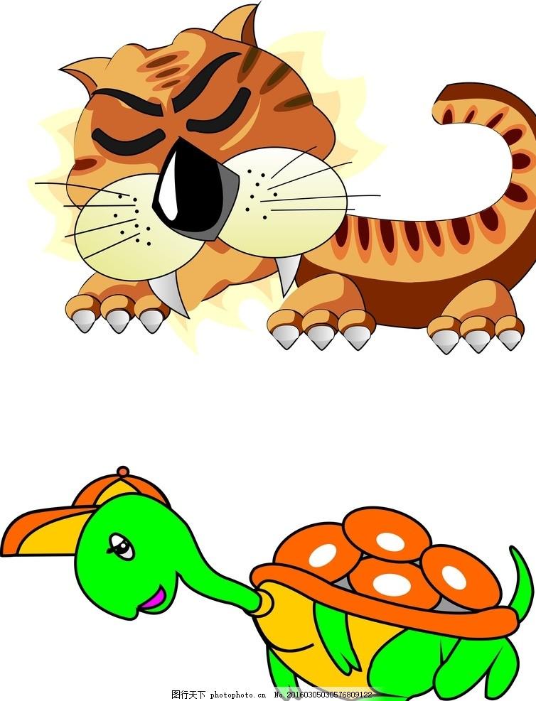 动物 可爱 矢量 老虎 乌龟 设计 广告设计 卡通设计 cdr