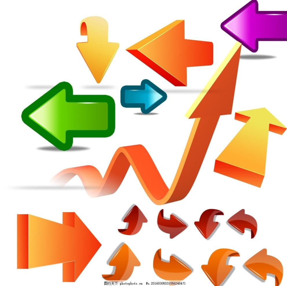箭头 图片下载 指示 彩色箭头 立体箭头 标示 指向 指向标