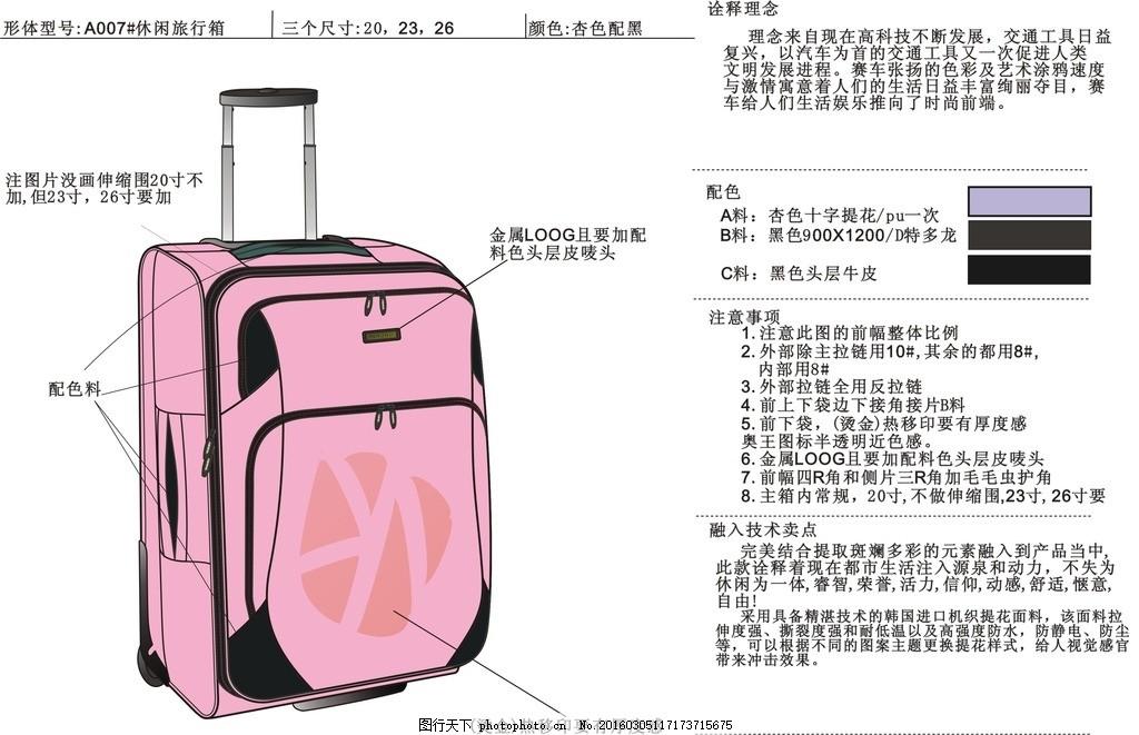 拉杆箱 旅行箱 箱包 行李箱 1024_661
