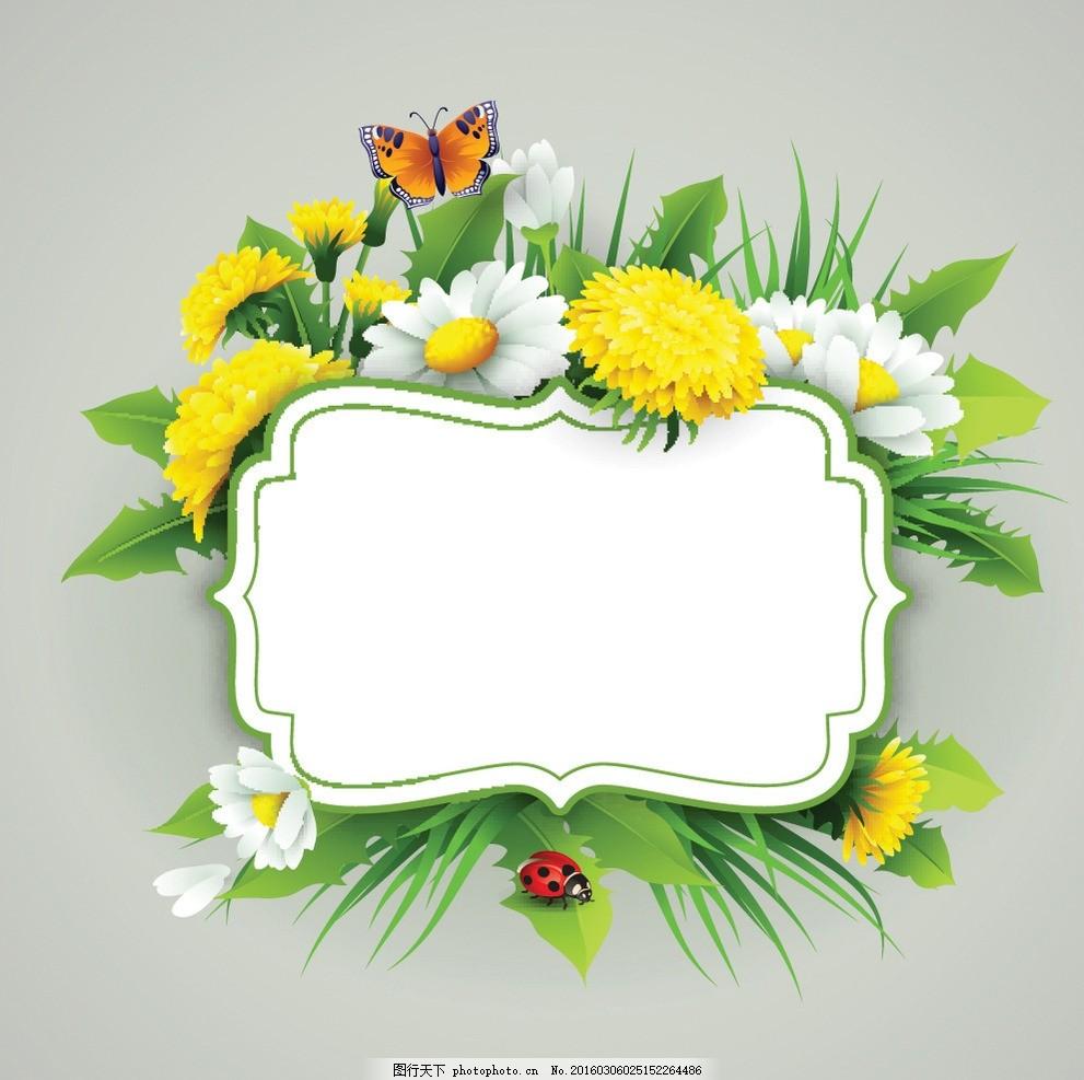 春天的可爱边框简笔画