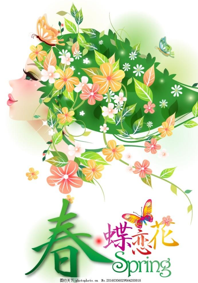 背景 花边 角纹 海报 欧式花纹 色彩斑斓 欧美花纹 矢量插画 时尚小资