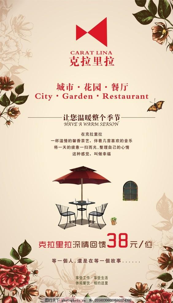 下午茶西餐厅宣传海报 背景素材 绿色 欧式风格 情调 水牌 休闲时光