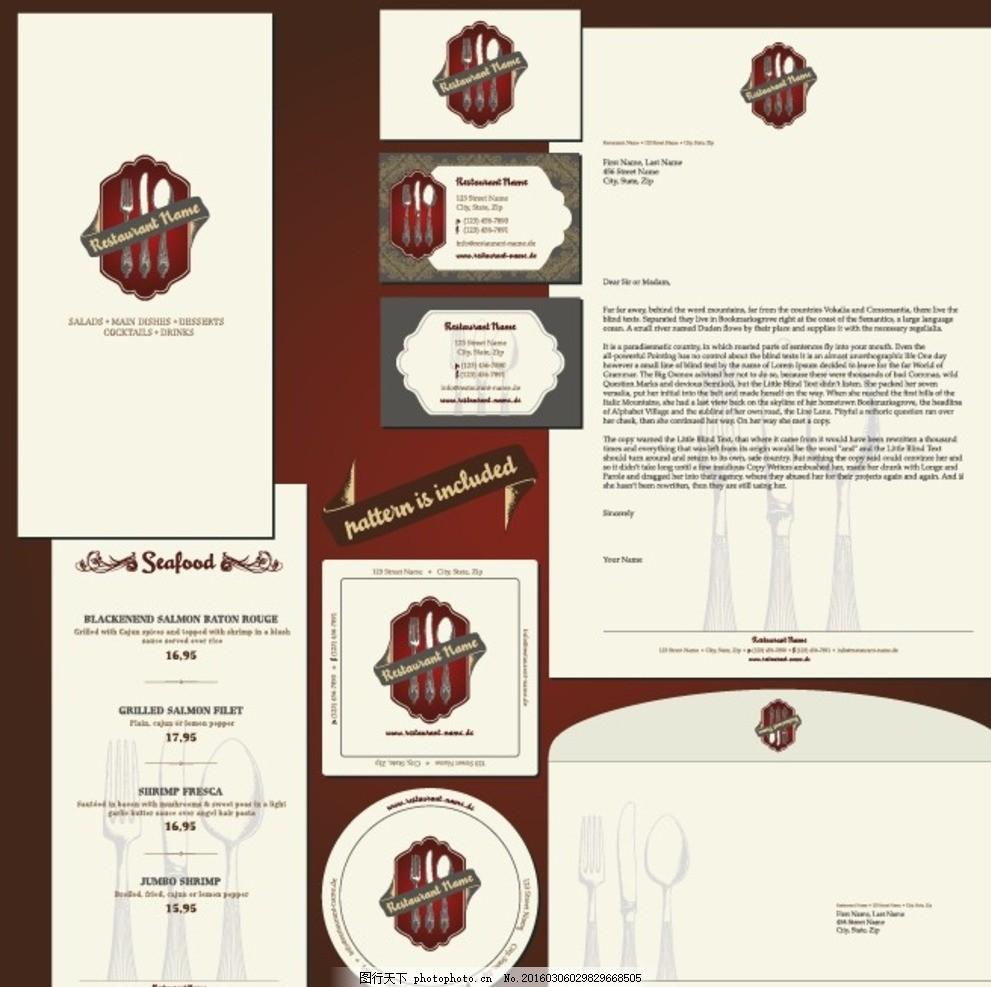 vi设计 折页 广告 创意 平面 视觉 清新 简洁 时尚 动感图片