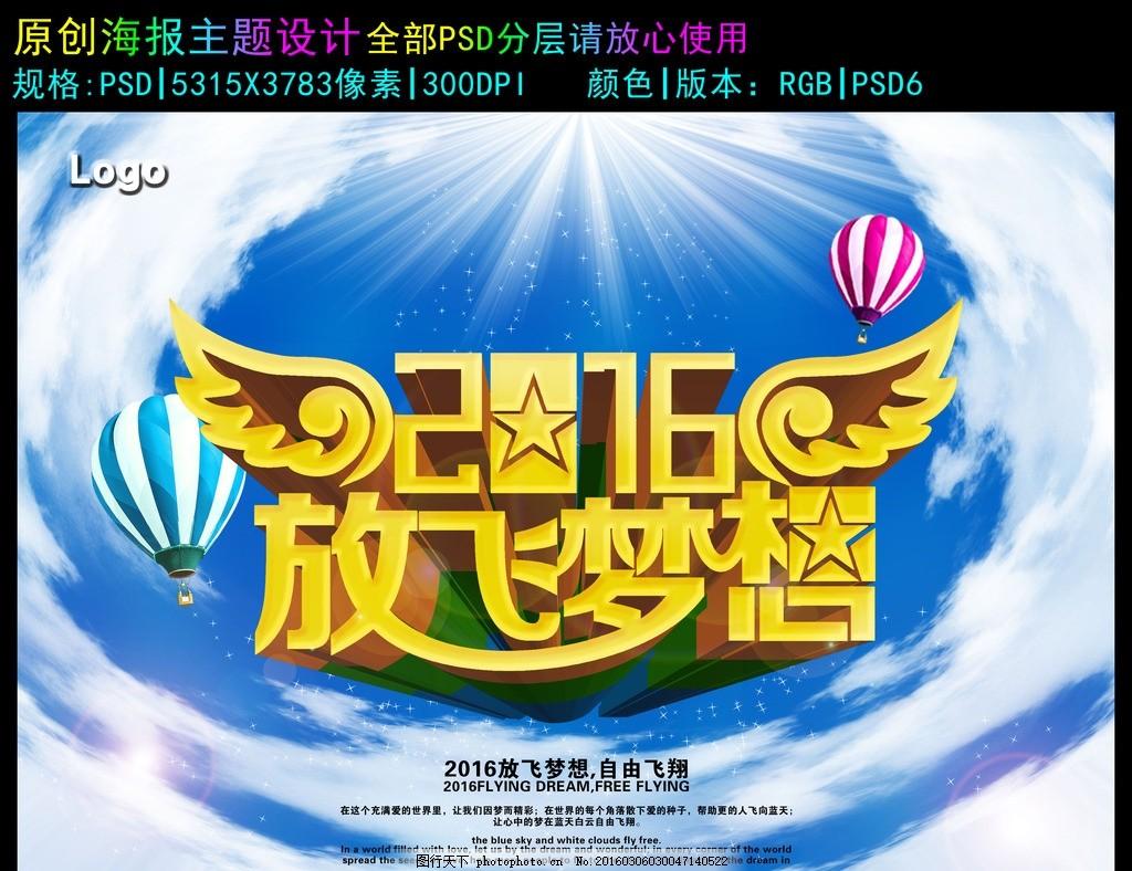 放飞心情梦想 梦想公益海报 梦想中国梦 梦想展板 梦想公益 梦想儿童