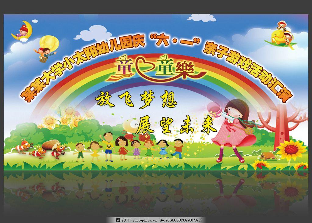六一活动背景 背景 小太阳 幼儿园 六一 亲子 游戏 活动 汇演 放飞