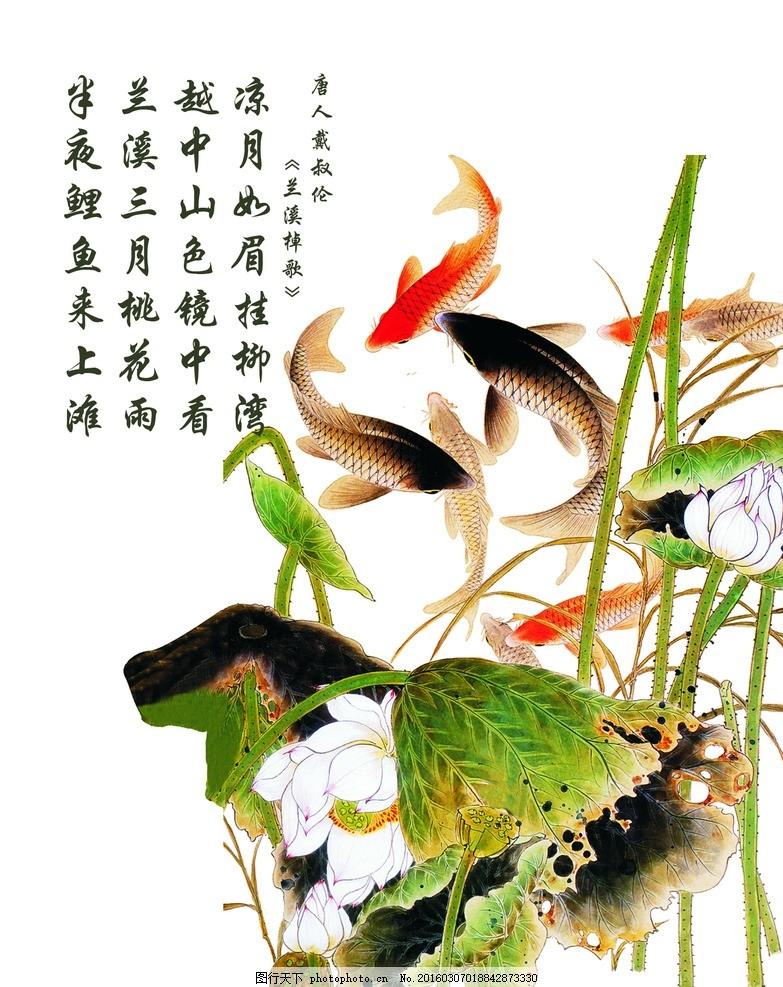 水墨古诗 水墨鱼 水墨画 小鱼 金鱼 彩色 国画 荷花 中国风