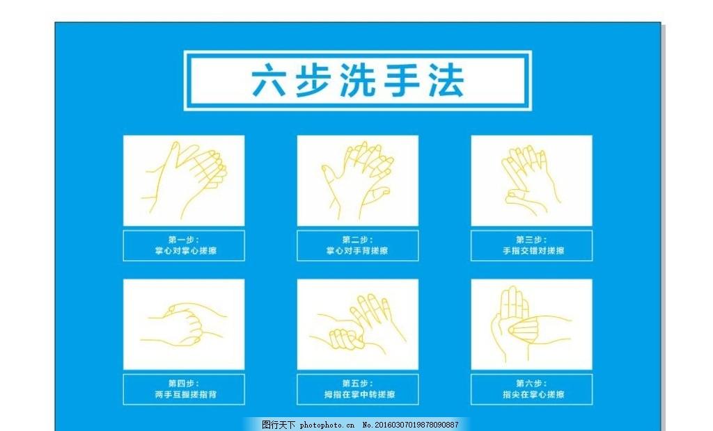 六部洗手法 洗手步骤 洗手标示 医院用图 卫生 设计 标志图标 公共