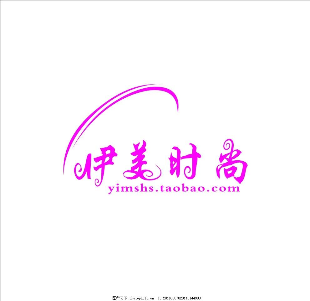 伊美时尚招牌字 字体设计 品牌名称 时尚字体设计 其他图标