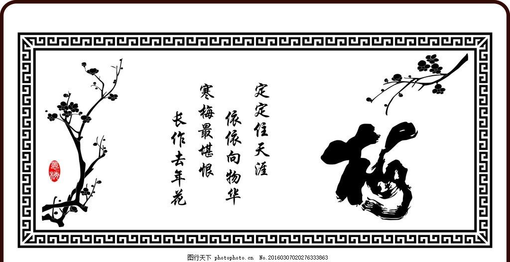 梅花 矢量图 刻图 梅枝 硅藻泥图案 文化艺术 绘画书法 植物