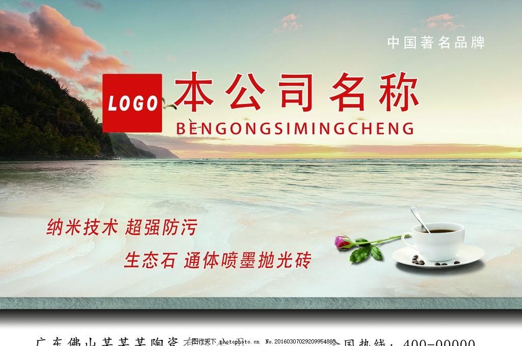 小清新瓷砖广告喷绘布 广告布 大海 山 海浪 玫瑰花 茶杯 咖啡杯